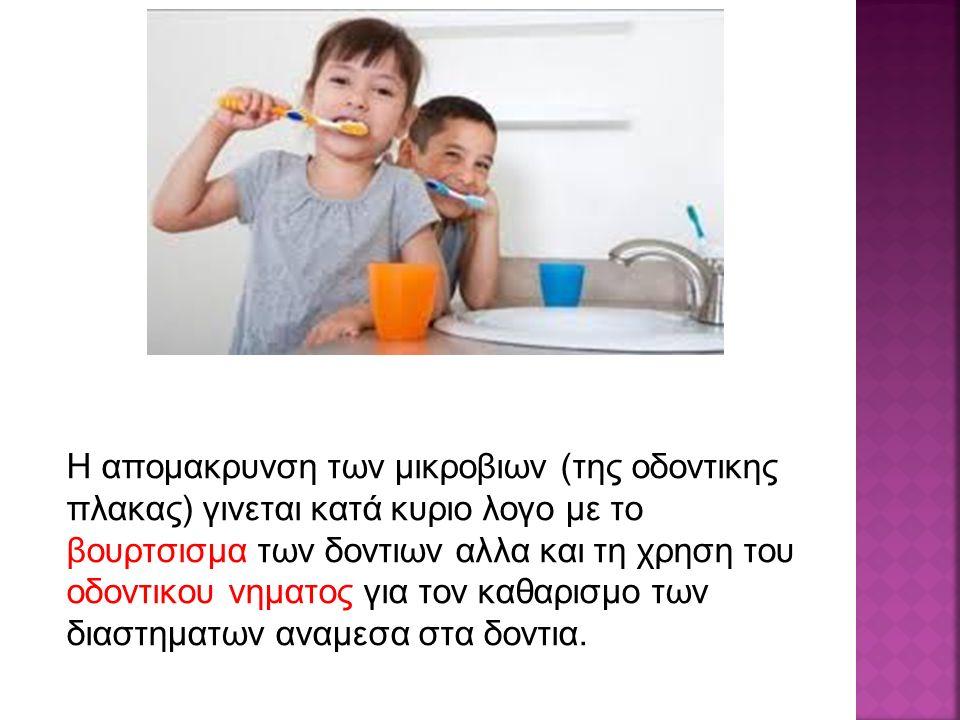  Η επαφη του παιδιου με τον οδοντιατρο είναι πολυτιμη (α) για να προληφθει κάθε πιθανο προβλημα του στοματος, (β) να εξοικειωθει το παιδι με τη σωστη στοματικη υγιεινη και την προληψη αλλα και με τον ιδιο τον οδοντιατρο, (γ) για να συνεχιζονται οι τακτικες επισκεψεις σε ολη του τη ζωη.