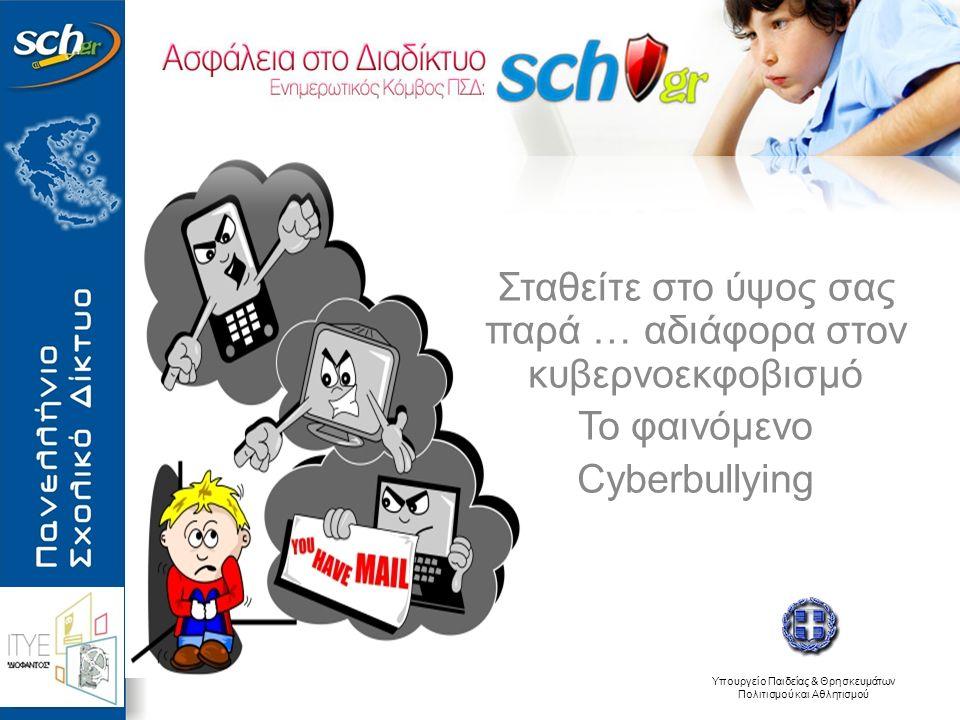 http://internet-safety.sch.gr Στόχοι Πλαίσιο του φαινομένου cyberbullying - τρέχουσα έρευνα και τα σενάρια Τύποι cyberbullying - τρέχουσες τάσεις σε κακοποίηση online παρενόχλησης στον κυβερνοχώρο Συμβουλές & οδηγίες Χρήσιμοι πόροι και πρωτοβουλίες - τι μπορείτε να μεταφέρετε στο σχολείο σας;