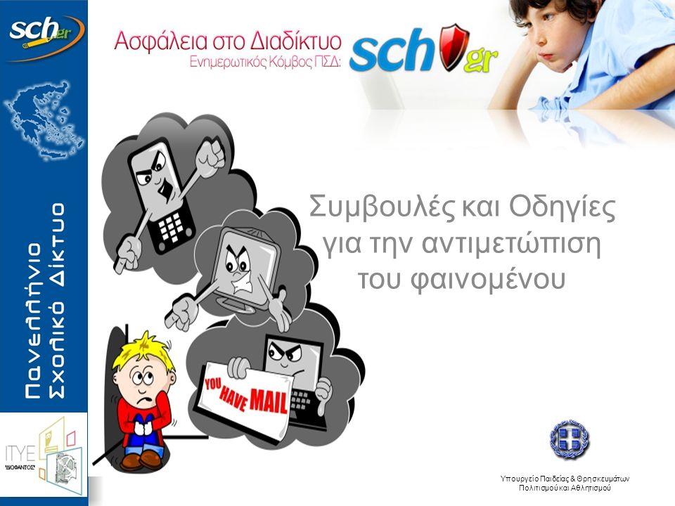 Υπουργείο Παιδείας & Θρησκευμάτων Πολιτισμού και Αθλητισμού Συμβουλές και Οδηγίες για την αντιμετώπιση του φαινομένου