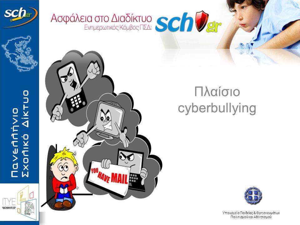 http://internet-safety.sch.gr Ορισμός Η ηλεκτρονική παρενόχληση είναι οποιοδήποτε είδος επανειλημμένης επιθετικής συμπεριφοράς λεκτικής, ψυχολογικής ή σωματικής - που πραγματοποιείται από ένα άτομο ή μια ομάδα ατόμων κατά τρίτων.