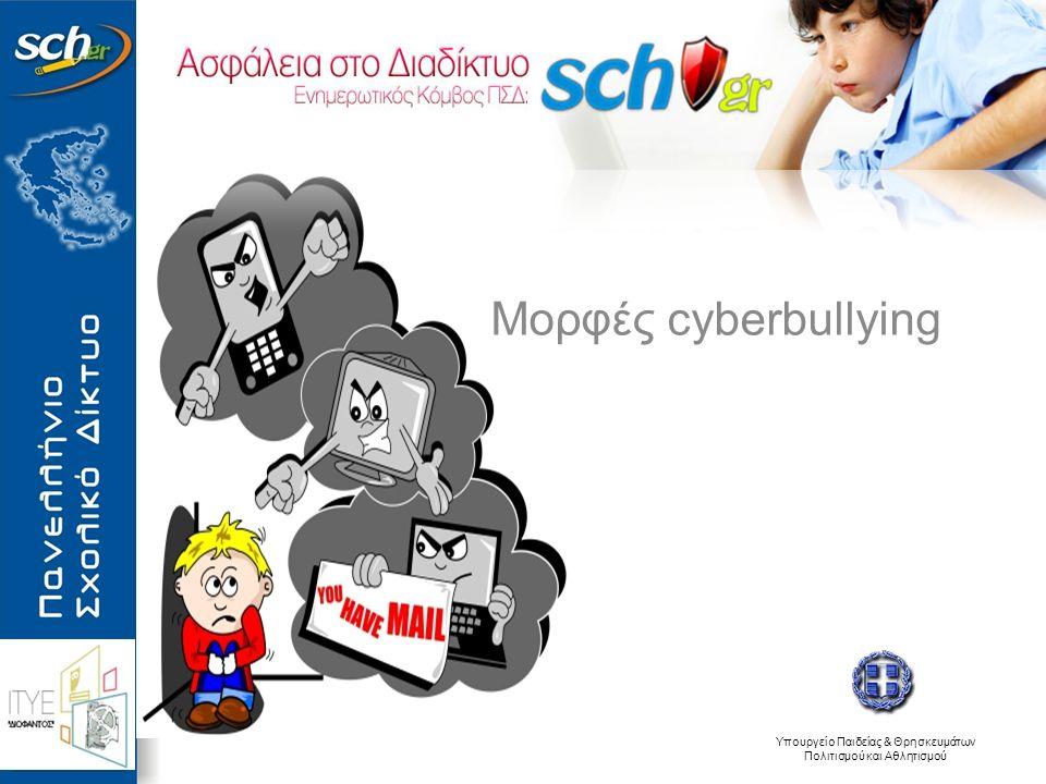 Υπουργείο Παιδείας & Θρησκευμάτων Πολιτισμού και Αθλητισμού Μορφές cyberbullying