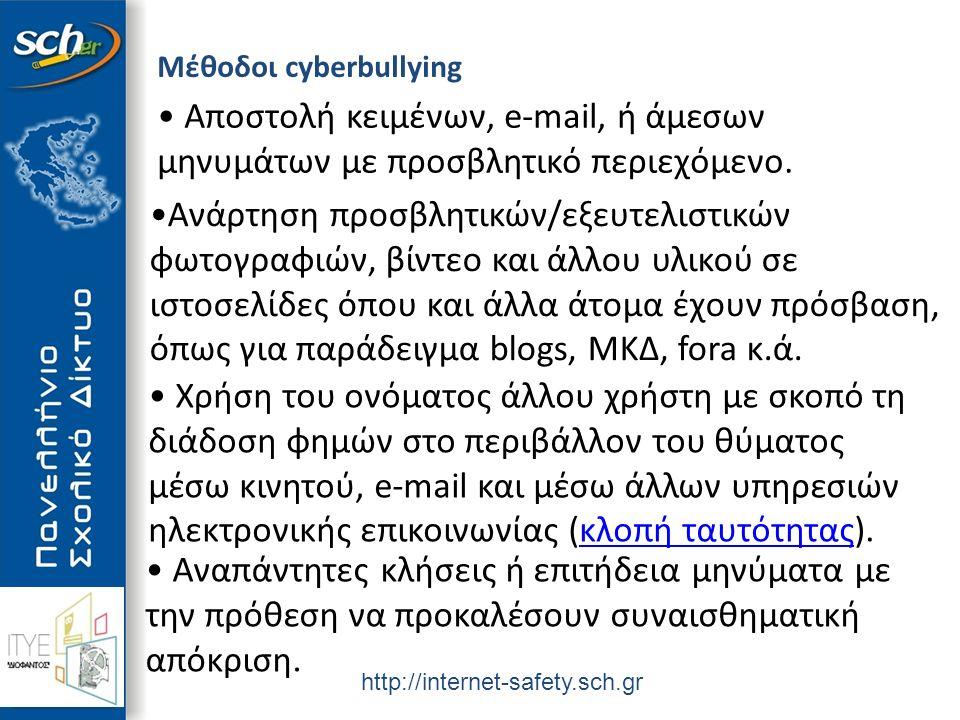 http://internet-safety.sch.gr Μέθοδοι cyberbullying Αποστολή κειμένων, e-mail, ή άμεσων μηνυμάτων με προσβλητικό περιεχόμενο.