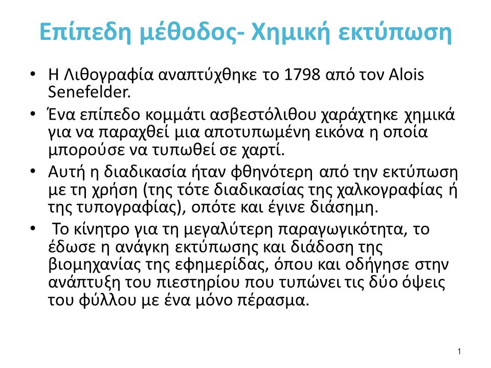 Επίπεδη μέθοδος- Χημική εκτύπωση Η Λιθογραφία αναπτύχθηκε το 1798 από τον Alois Senefelder.