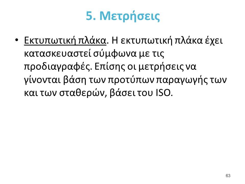 5. Μετρήσεις Εκτυπωτική πλάκα. Η εκτυπωτική πλάκα έχει κατασκευαστεί σύμφωνα με τις προδιαγραφές.