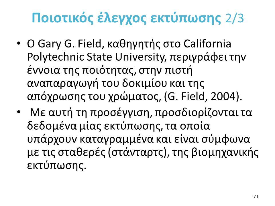 Ποιοτικός έλεγχος εκτύπωσης 2/3 Ο Gary G.