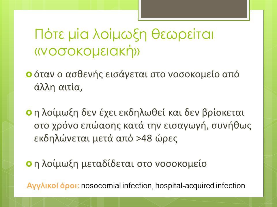 Πότε μία λοίμωξη θεωρείται «νοσοκομειακή»  όταν ο ασθενής εισάγεται στο νοσοκομείο από άλλη αιτία,  η λοίμωξη δεν έχει εκδηλωθεί και δεν βρίσκεται στο χρόνο επώασης κατά την εισαγωγή, συνήθως εκδηλώνεται μετά από >48 ώρες  η λοίμωξη μεταδίδεται στο νοσοκομείο Αγγλικοί όροι: nosocomial infection, hospital-acquired infection