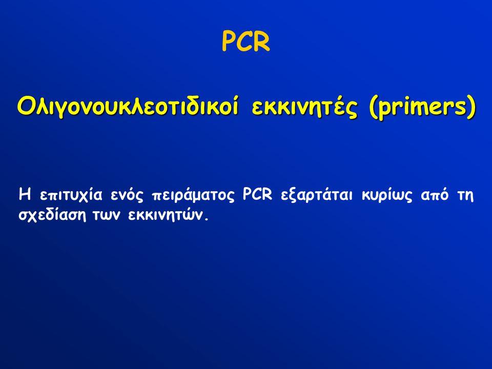 PCR Ολιγονουκλεοτιδικοί εκκινητές (primers) Η επιτυχία ενός πειράματος PCR εξαρτάται κυρίως από τη σχεδίαση των εκκινητών.