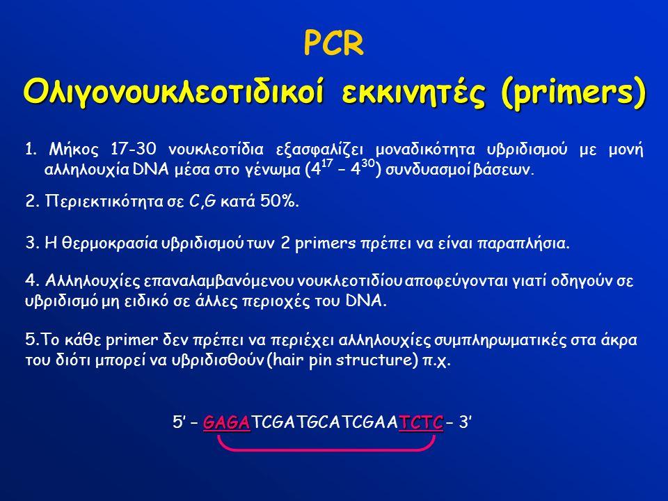 PCR Ολιγονουκλεοτιδικοί εκκινητές (primers) 1. Μήκος 17-30 νουκλεοτίδια εξασφαλίζει μοναδικότητα υβριδισμού με μονή αλληλουχία DNA μέσα στο γένωμα (4