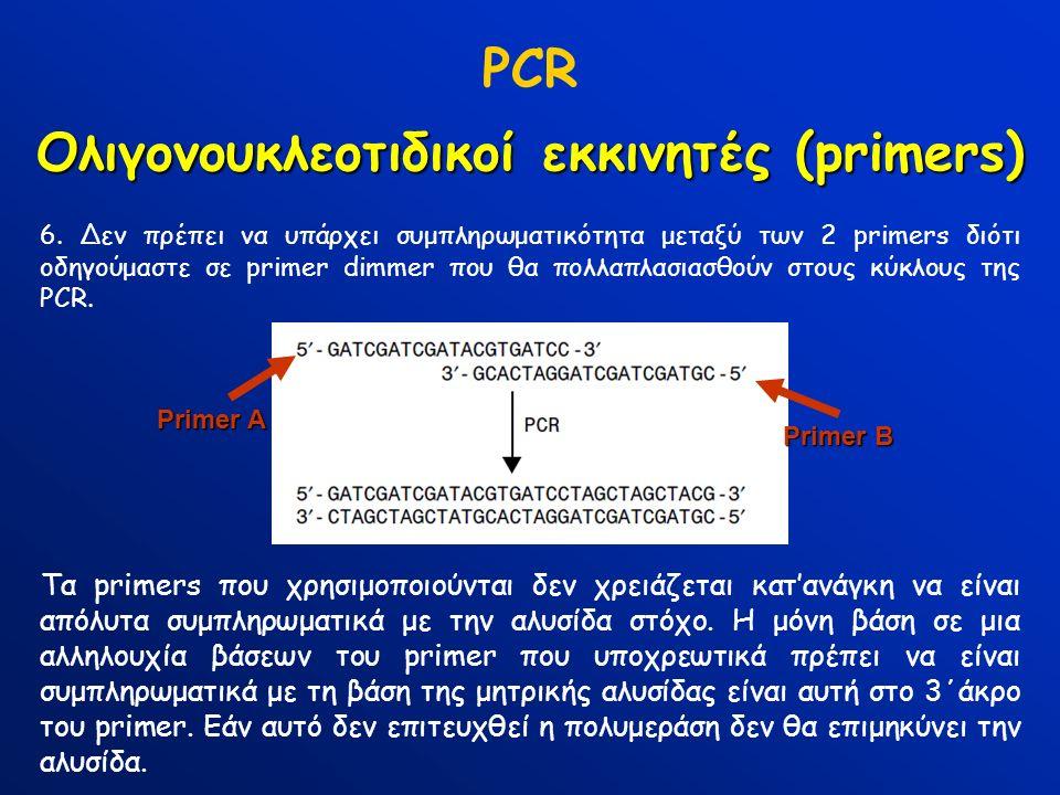 PCR Ολιγονουκλεοτιδικοί εκκινητές (primers) Τα primers που χρησιμοποιούνται δεν χρειάζεται κατ'ανάγκη να είναι απόλυτα συμπληρωματικά με την αλυσίδα στόχο.