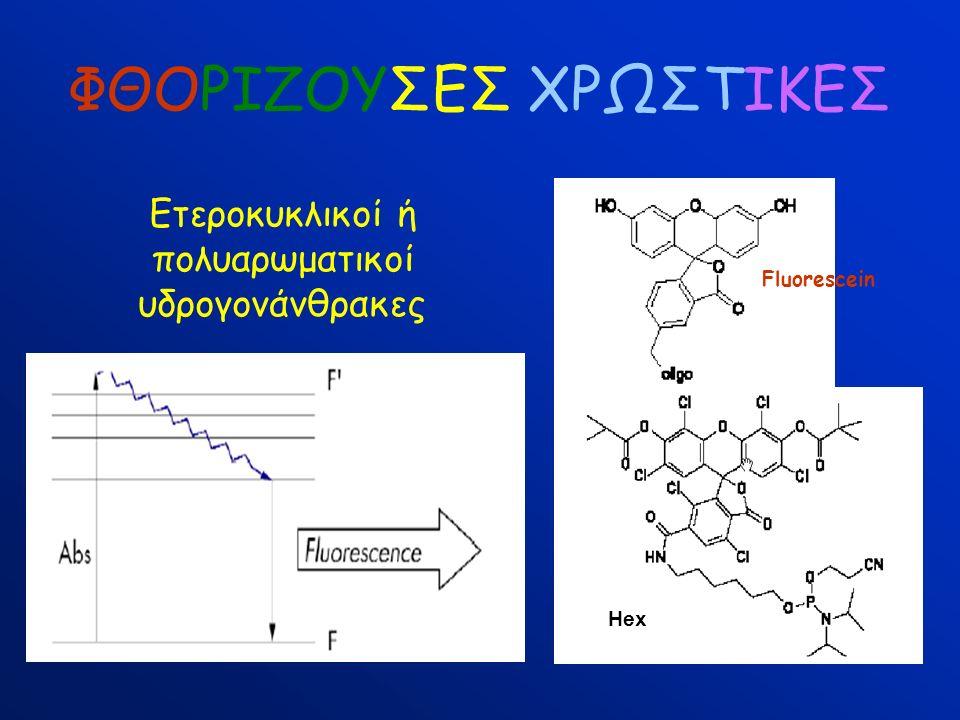 ΦΘΟΡΙΖΟΥΣΕΣ ΧΡΩΣΤΙΚΕΣ Ετεροκυκλικοί ή πολυαρωματικοί υδρογονάνθρακες Hex Fluorescein