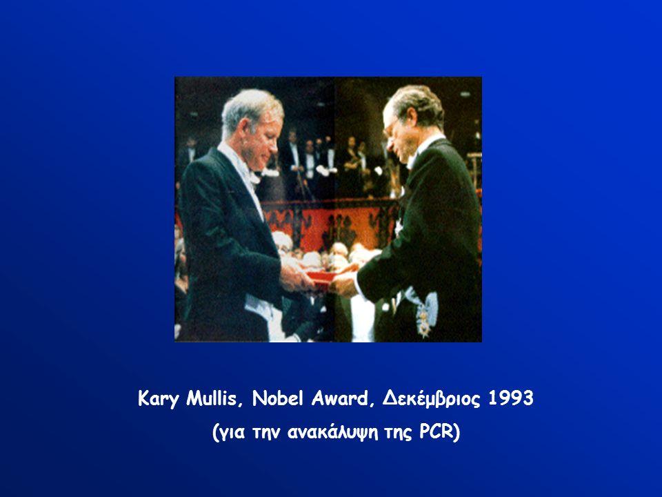 Kary Mullis, Nobel Award, Δεκέμβριος 1993 (για την ανακάλυψη της PCR)