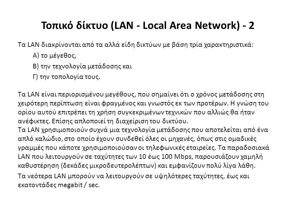Τα LAN διακρίνονται από τα αλλά είδη δικτύων με βάση τρία χαρακτηριστικά: Α) το μέγεθος, Β) την τεχνολογία μετάδοσης και Γ) την τοπολογία τους.