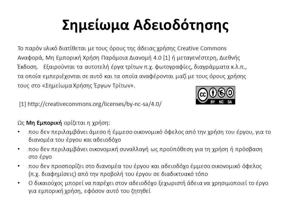Σημείωμα Αδειοδότησης Το παρόν υλικό διατίθεται με τους όρους της άδειας χρήσης Creative Commons Αναφορά, Μη Εμπορική Χρήση Παρόμοια Διανομή 4.0 [1] ή μεταγενέστερη, Διεθνής Έκδοση.