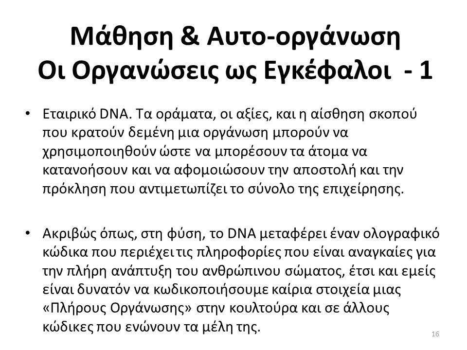 Μάθηση & Αυτο-οργάνωση Οι Οργανώσεις ως Εγκέφαλοι - 1 Εταιρικό DNA.