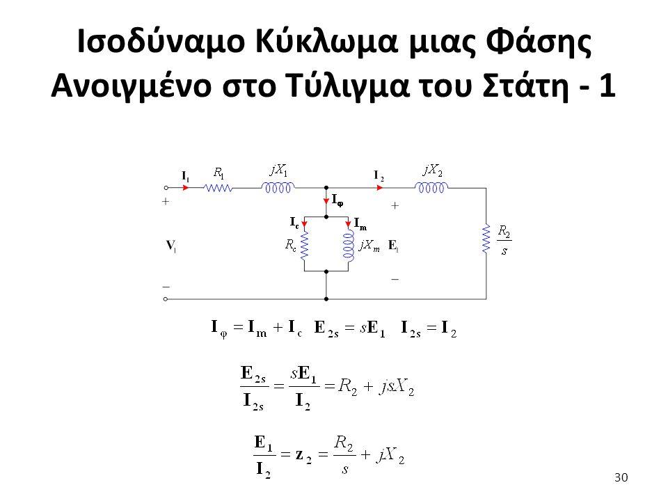 Ισοδύναμο Κύκλωμα μιας Φάσης Ανοιγμένο στο Τύλιγμα του Στάτη - 1 30