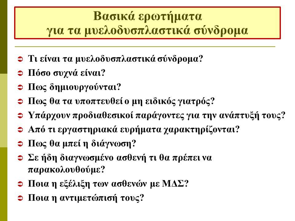 Βασικά ερωτήματα για τα μυελοδυσπλαστικά σύνδρομα  Τι είναι τα μυελοδυσπλαστικά σύνδρομα.