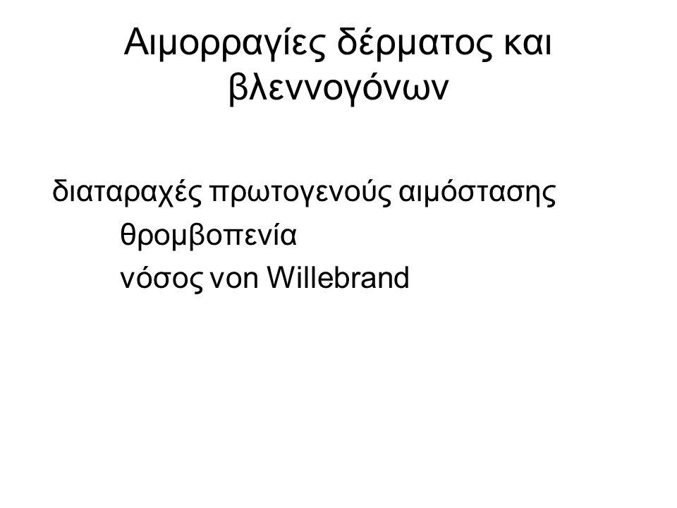 Αιμορραγίες δέρματος και βλεννογόνων διαταραχές πρωτογενούς αιμόστασης θρομβοπενία νόσος von Willebrand