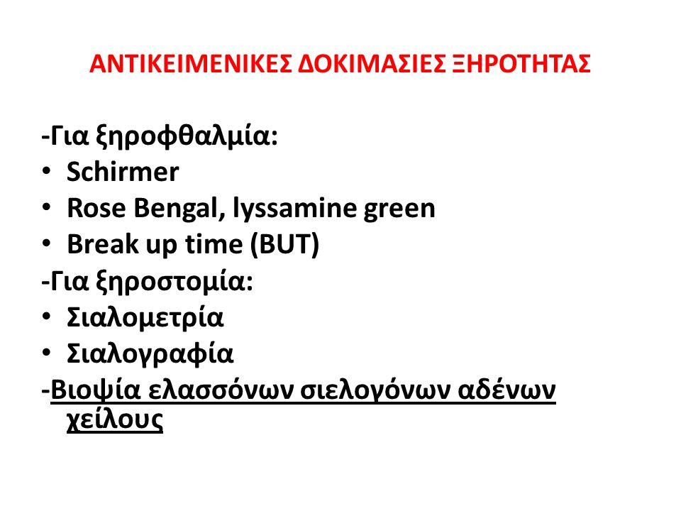ΑΝΤΙΚΕΙΜΕΝΙΚΕΣ ΔΟΚΙΜΑΣΙΕΣ ΞΗΡΟΤΗΤΑΣ -Για ξηροφθαλμία: Schirmer Rose Bengal, lyssamine green Break up time (BUT) -Για ξηροστομία: Σιαλομετρία Σιαλογραφία -Βιοψία ελασσόνων σιελογόνων αδένων χείλους