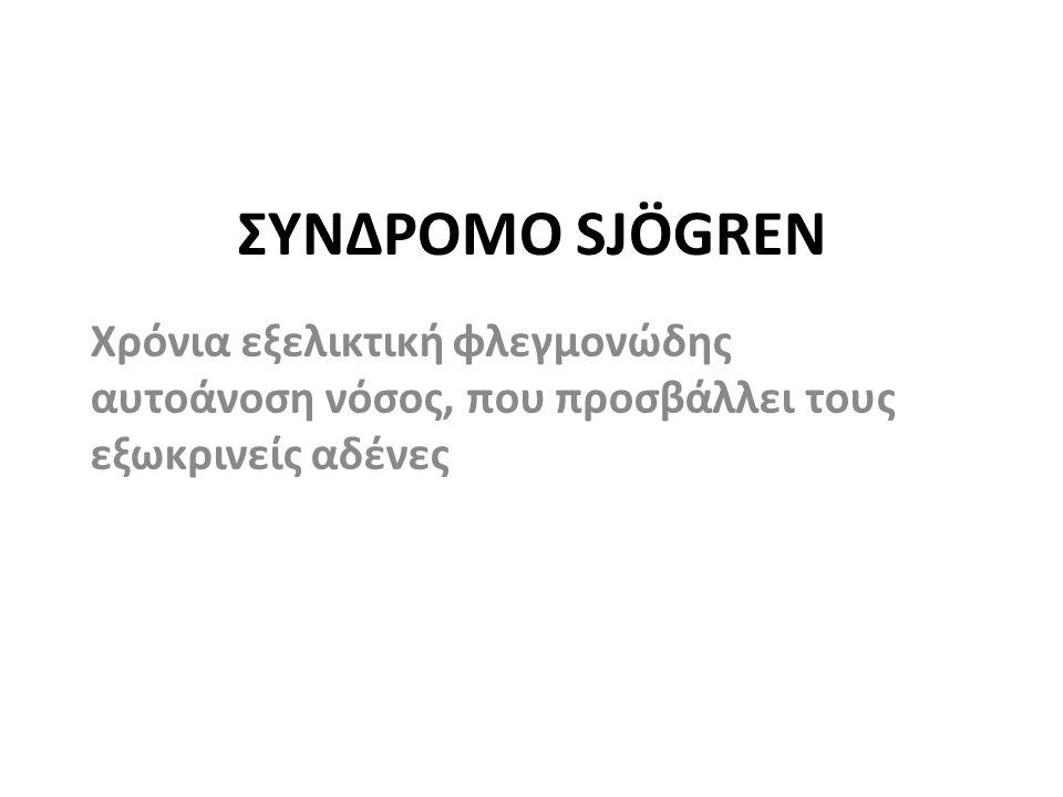 ΣΥΝΔΡΟΜΟ SJÖGREN Πρωτοπαθές: Συμβαίνει σαν ανεξάρτητη νόσος Δευτεροπαθές: Συμβαίνει στα πλαίσια άλλων αυτοανόσων νοσημάτων, συστηματικών ή μη, όπως κυρίως RA, SLE, συστηματική σκληροδερμία, πολυ-δερματο- μυοσίτιδα, πρωτοπαθής χολική κίρρωση κ.ά.