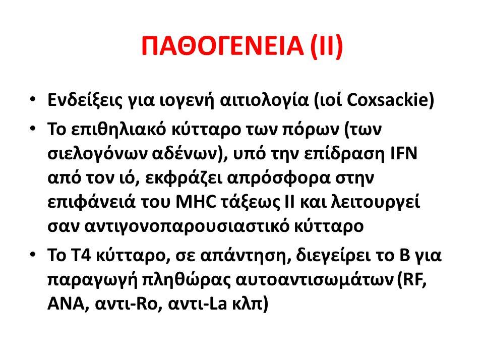 ΔΕΡΜΑΤΙΚΗ ΠΡΟΣΒΟΛΗ Φαινόμενο Raynaud (35% στο πρωτοπαθές) Πορφύρα ψηλαφητή (στα πλαίσια αγγειΐτιδας μικροσκοπικών αγγείων) ή αψηλάφητη (από υπεργαμμασφαιριναιμία)