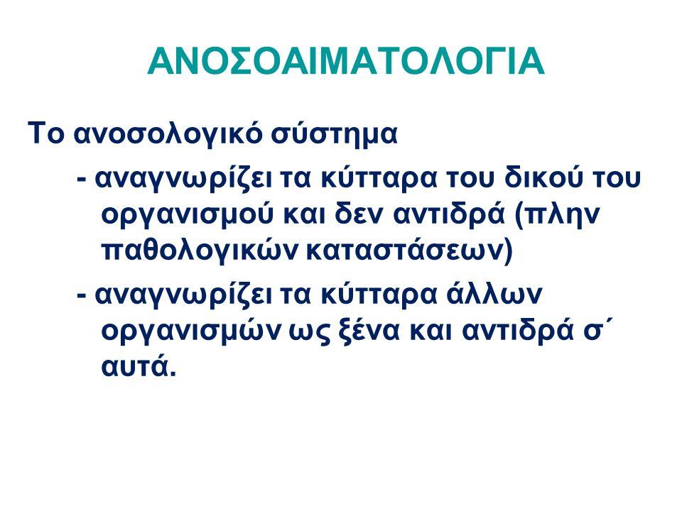 ΕΛΕΓΧΟΣ ΟΜΑΔΩΝ ΑΙΜΑΤΟΣ
