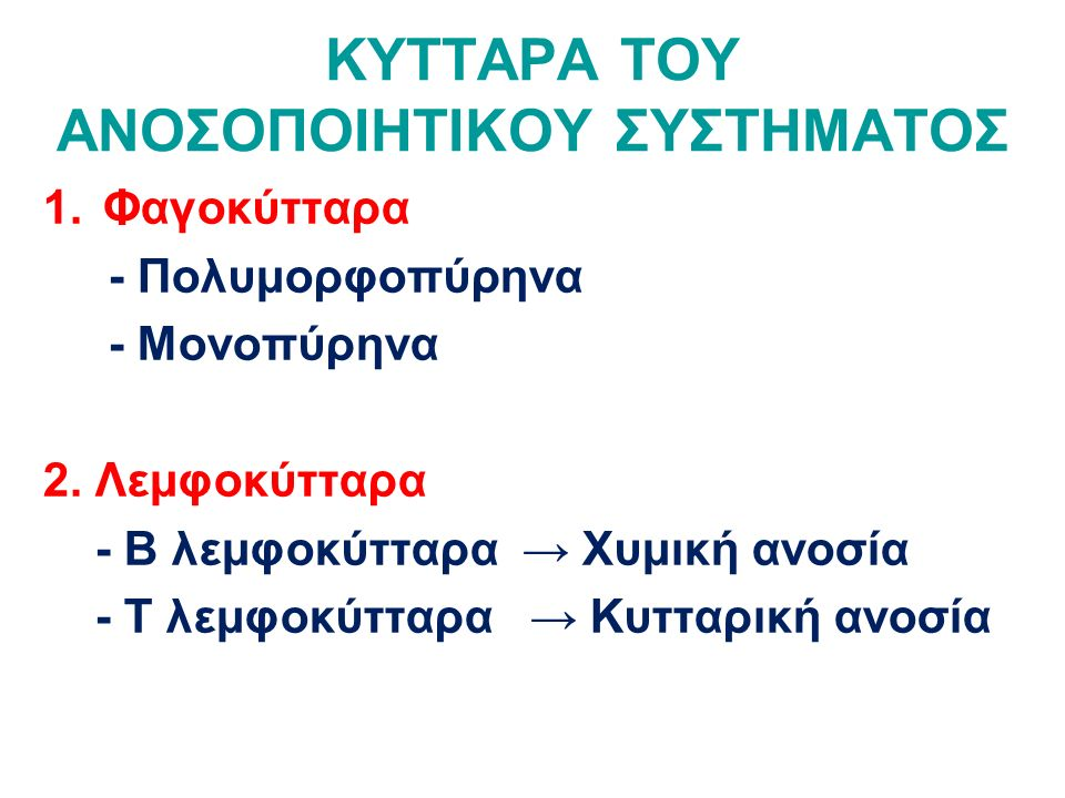 ΧΥΜΙΚΗ ΑΝΟΣΙΑ - ΑΝΤΙΣΩΜΑΤΑ Η χυμική ανοσία βασίζεται στα αντισώματα Τα αντισώματα είναι πρωτεϊνες (ανοσοσφαιρίνες, γ-σφαιρίνες) Τα αντισώματα παράγονται από τα πλασματοκύτταρα, που είναι η τελική μορφή της εξέλιξης των Β λεμφοκυττάρων Κύριο γνώρισμα των αντισωμάτων: η ειδικότητα