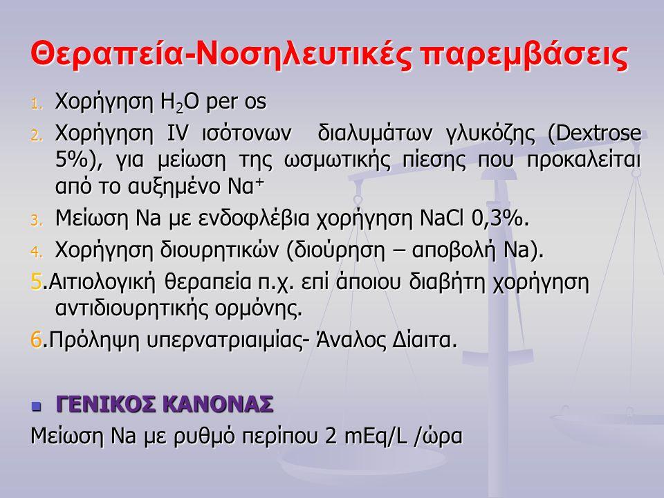 Θεραπεία-Νοσηλευτικές παρεμβάσεις 1. Χορήγηση Η 2 Ο per os 2. Χορήγηση IV ισότονων διαλυμάτων γλυκόζης (Dextrose 5%), για μείωση της ωσμωτικής πίεσης