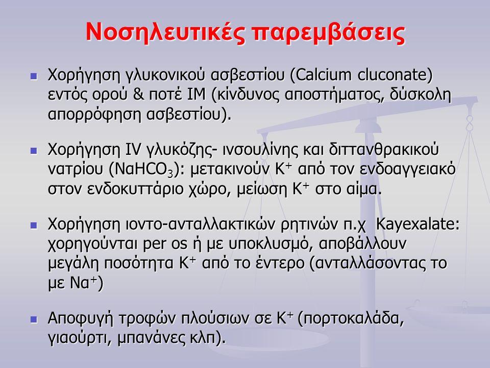 Νοσηλευτικές παρεμβάσεις Χορήγηση γλυκονικού ασβεστίου (Calcium cluconate) εντός ορού & ποτέ ΙΜ (κίνδυνος αποστήματος, δύσκολη απορρόφηση ασβεστίου).
