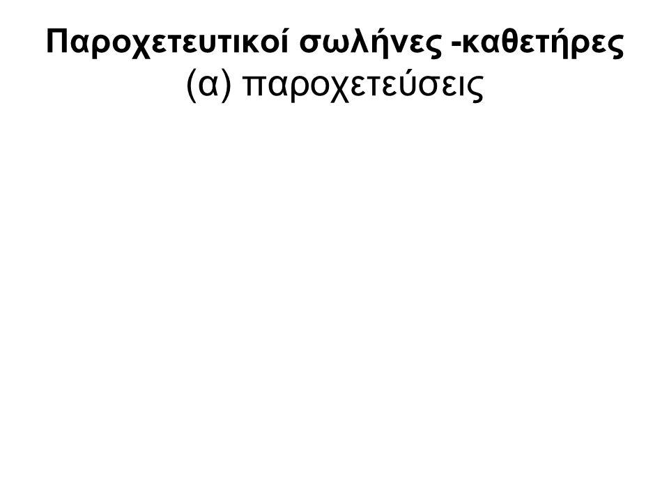 Παροχετευτικοί σωλήνες -καθετήρες (α) παροχετεύσεις