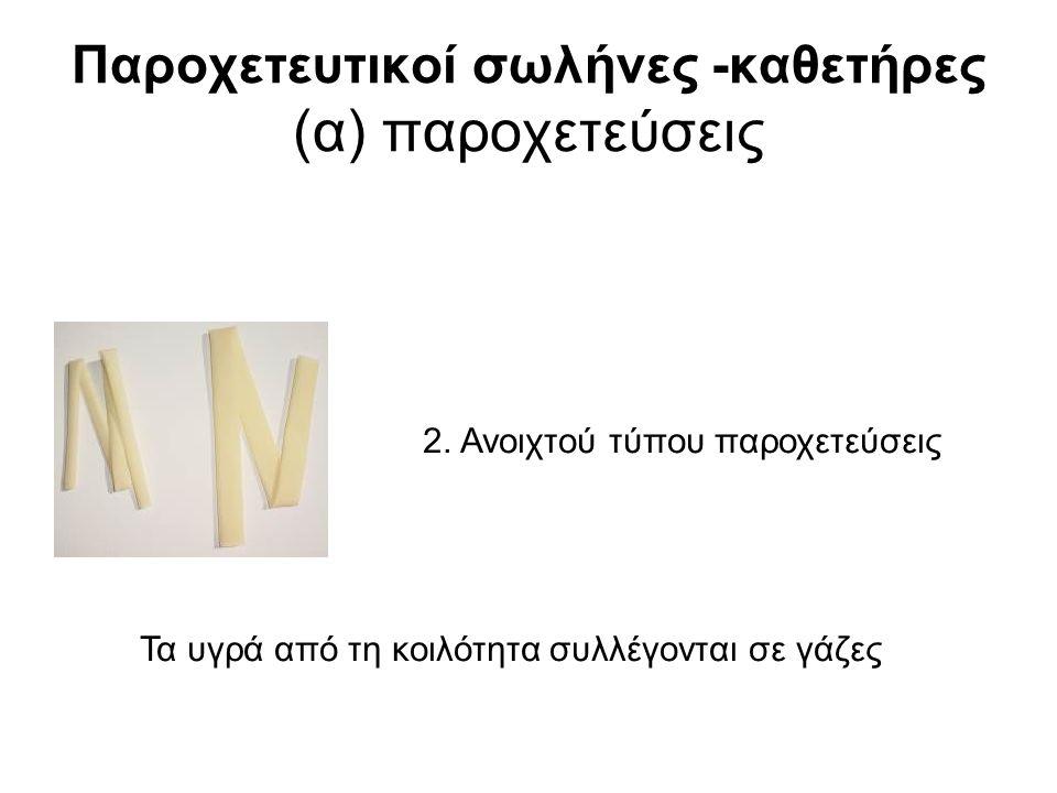 Παροχετευτικοί σωλήνες -καθετήρες (α) παροχετεύσεις 2. Ανοιχτού τύπου παροχετεύσεις Τα υγρά από τη κοιλότητα συλλέγονται σε γάζες