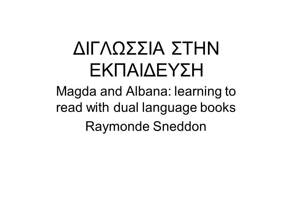Για τη μετάφραση αλβανικών λέξεων έλεγαν πρώτα τη μετάφραση στα αγγλικά που γνωρίζουν και το συνέκριναν με το αγγλικό κείμενο συζητώντας τη.
