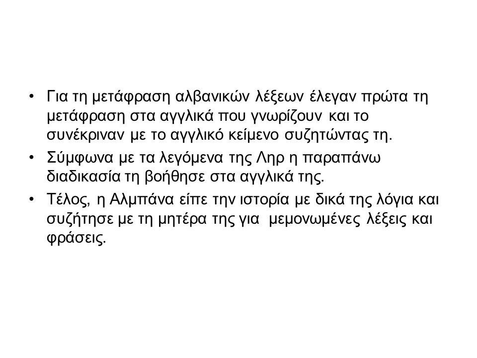 Για τη μετάφραση αλβανικών λέξεων έλεγαν πρώτα τη μετάφραση στα αγγλικά που γνωρίζουν και το συνέκριναν με το αγγλικό κείμενο συζητώντας τη. Σύμφωνα μ