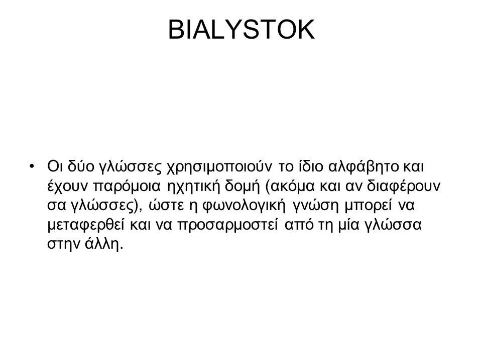 BIALYSTOK Οι δύο γλώσσες χρησιμοποιούν το ίδιο αλφάβητο και έχουν παρόμοια ηχητική δομή (ακόμα και αν διαφέρουν σα γλώσσες), ώστε η φωνολογική γνώση μπορεί να μεταφερθεί και να προσαρμοστεί από τη μία γλώσσα στην άλλη.