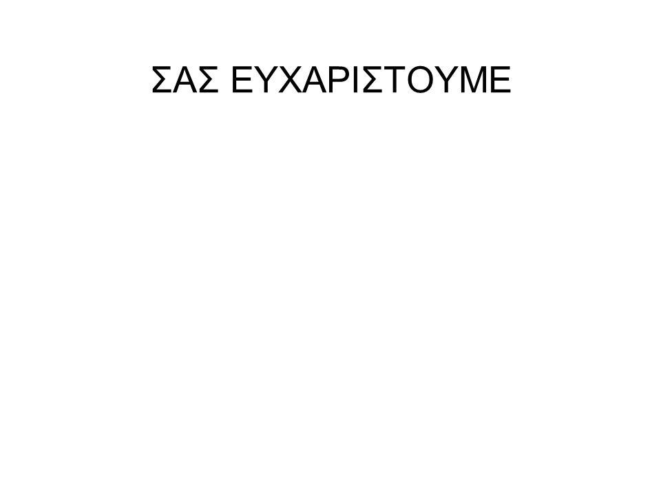 ΣΑΣ ΕΥΧΑΡΙΣΤΟΥΜΕ