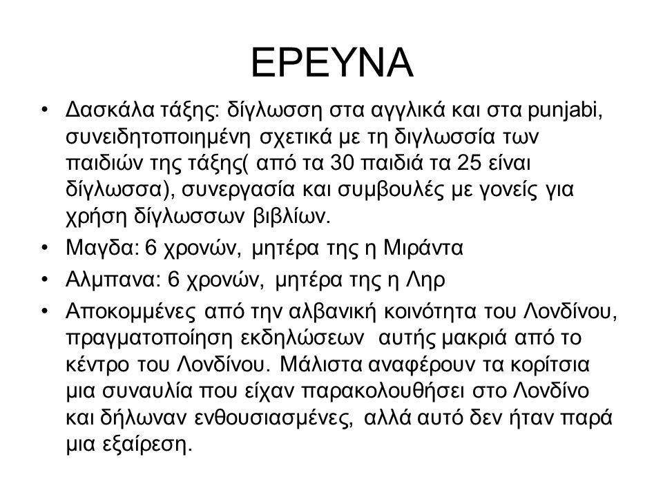 ΟΙΚΟΓΕΝΕΙΕΣ Οικογένεια Μάγδας: κυρίως αλβανικά και λίγα αγγλικά, μη ύπαρξη αλβανικού υλικού.