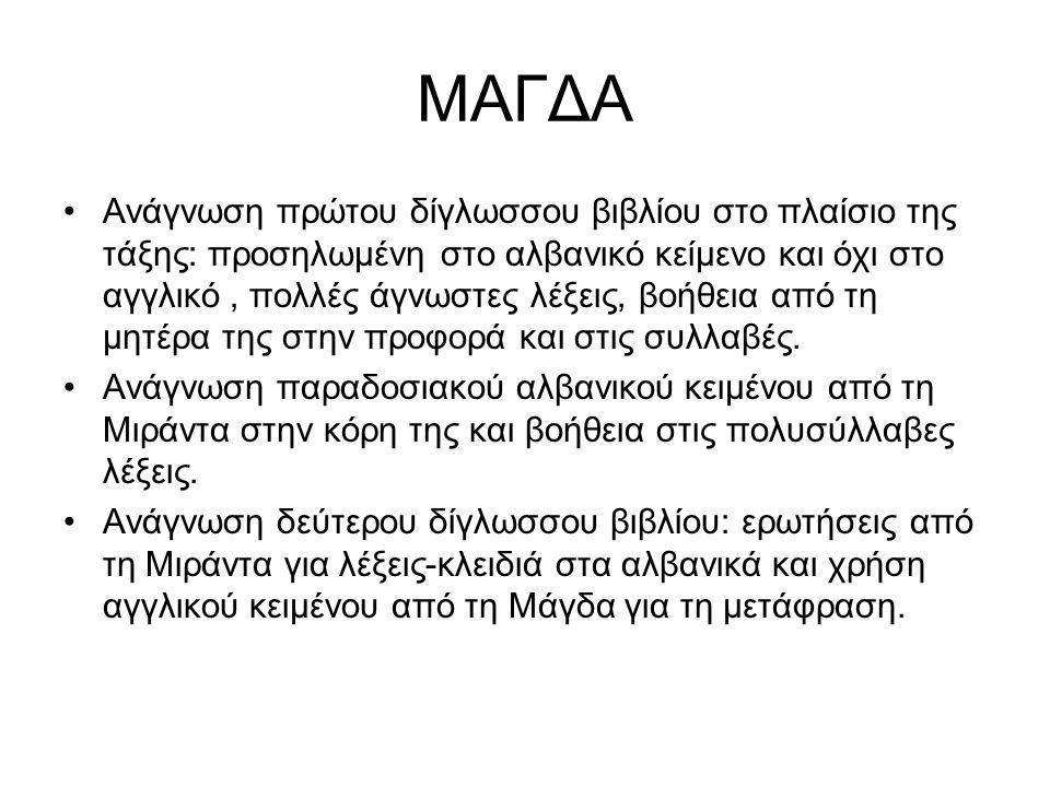 ΜΑΓΔΑ Ανάγνωση πρώτου δίγλωσσου βιβλίου στο πλαίσιο της τάξης: προσηλωμένη στο αλβανικό κείμενο και όχι στο αγγλικό, πολλές άγνωστες λέξεις, βοήθεια α