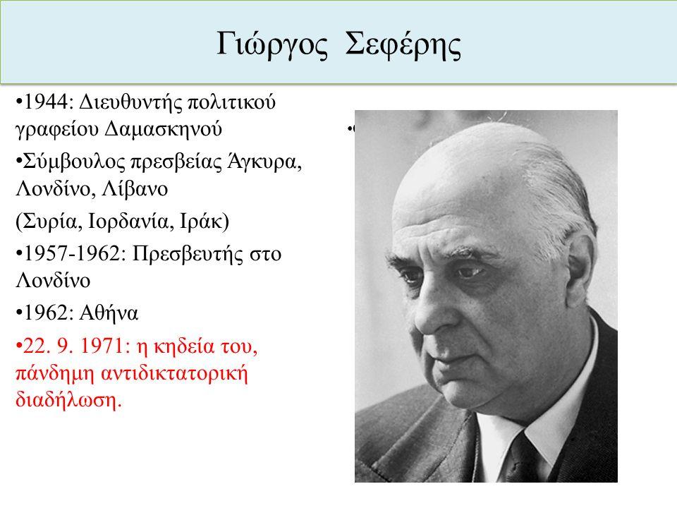 Γιώργος Σεφέρης 1944: Διευθυντής πολιτικού γραφείου Δαμασκηνού Σύμβουλος πρεσβείας Άγκυρα, Λονδίνο, Λίβανο (Συρία, Ιορδανία, Ιράκ) 1957-1962: Πρεσβευτ