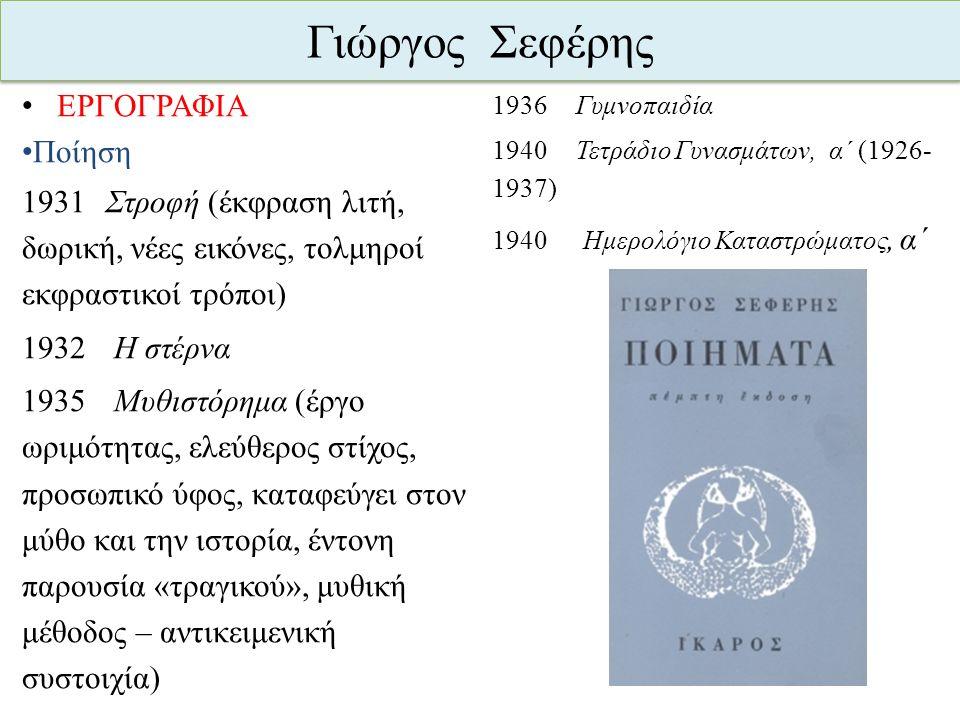 Γιώργος Σεφέρης ΕΡΓΟΓΡΑΦΙΑ Ποίηση 1931 Στροφή (έκφραση λιτή, δωρική, νέες εικόνες, τολμηροί εκφραστικοί τρόποι) 1932 Η στέρνα 1935 Μυθιστόρημα (έργο ω