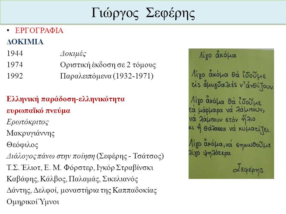 Γιώργος Σεφέρης ΕΡΓΟΓΡΑΦΙΑ ΔΟΚΙΜΙΑ 1944Δοκιμές 1974 Οριστική έκδοση σε 2 τόμους 1992Παραλειπόμενα (1932-1971) Ελληνική παράδοση-ελληνικότητα ευρωπαϊκό