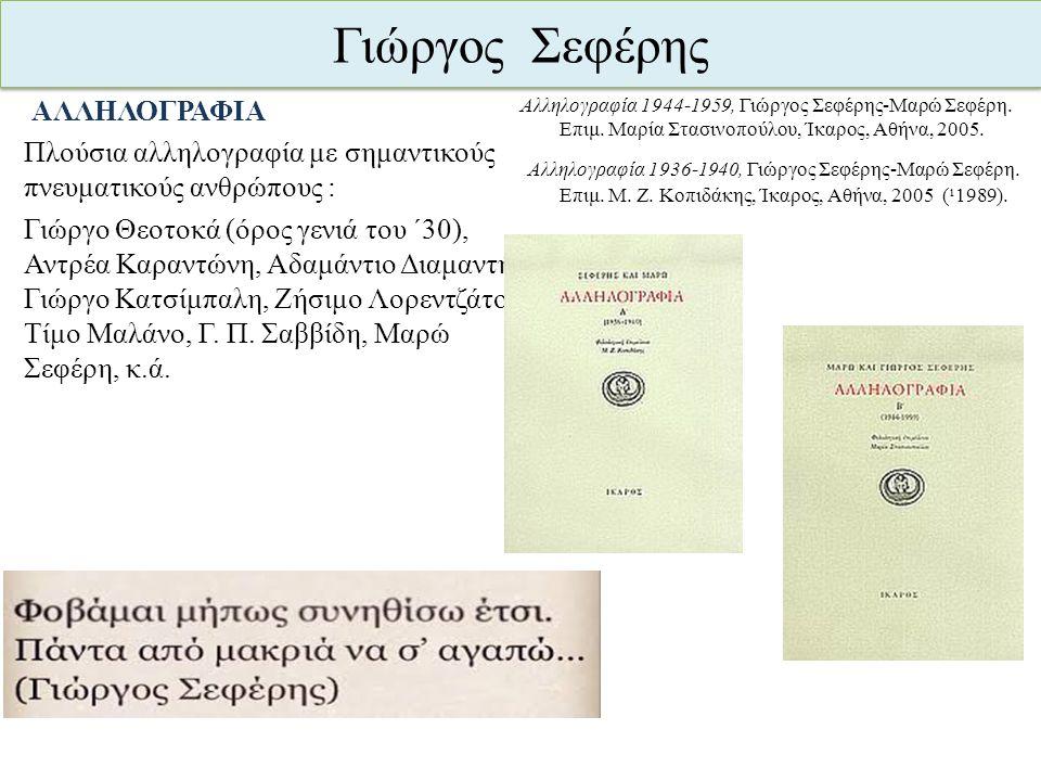 Γιώργος Σεφέρης ΑΛΛΗΛΟΓΡΑΦΙΑ Πλούσια αλληλογραφία με σημαντικούς πνευματικούς ανθρώπους : Γιώργο Θεοτοκά (όρος γενιά του ΄30), Αντρέα Καραντώνη, Αδαμά