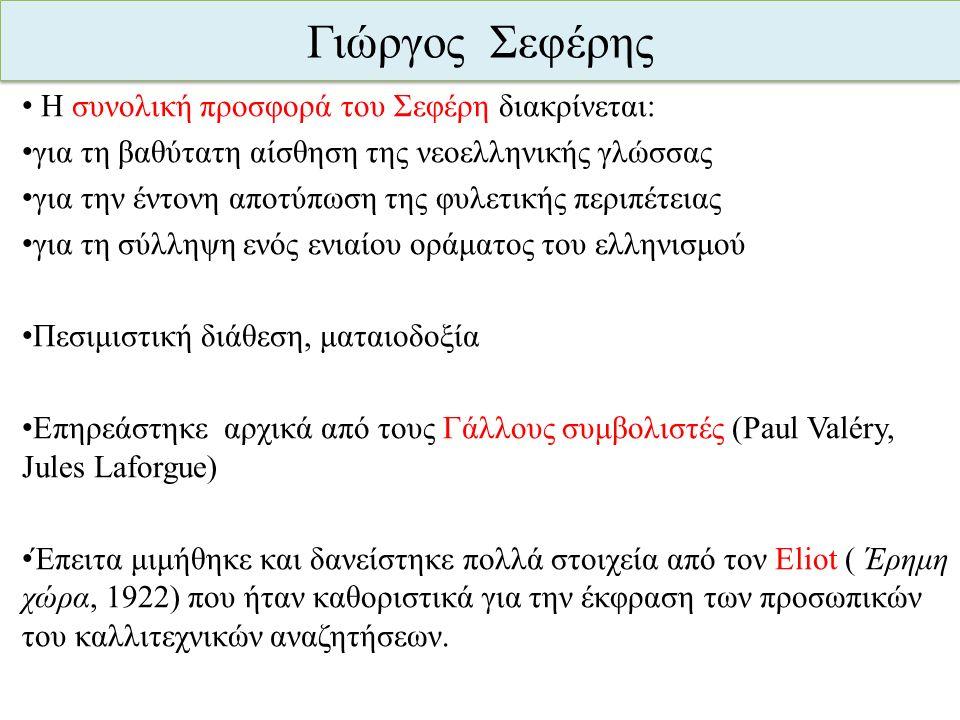 Γιώργος Σεφέρης Η συνολική προσφορά του Σεφέρη διακρίνεται: για τη βαθύτατη αίσθηση της νεοελληνικής γλώσσας για την έντονη αποτύπωση της φυλετικής πε