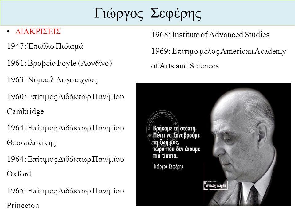Γιώργος Σεφέρης ΔΙΑΚΡΙΣΕΙΣ 1947: Έπαθλο Παλαμά 1961: Βραβείο Foyle (Λονδίνο) 1963: Νόμπελ Λογοτεχνίας 1960: Επίτιμος Διδάκτωρ Παν/μίου Cambridge 1964: