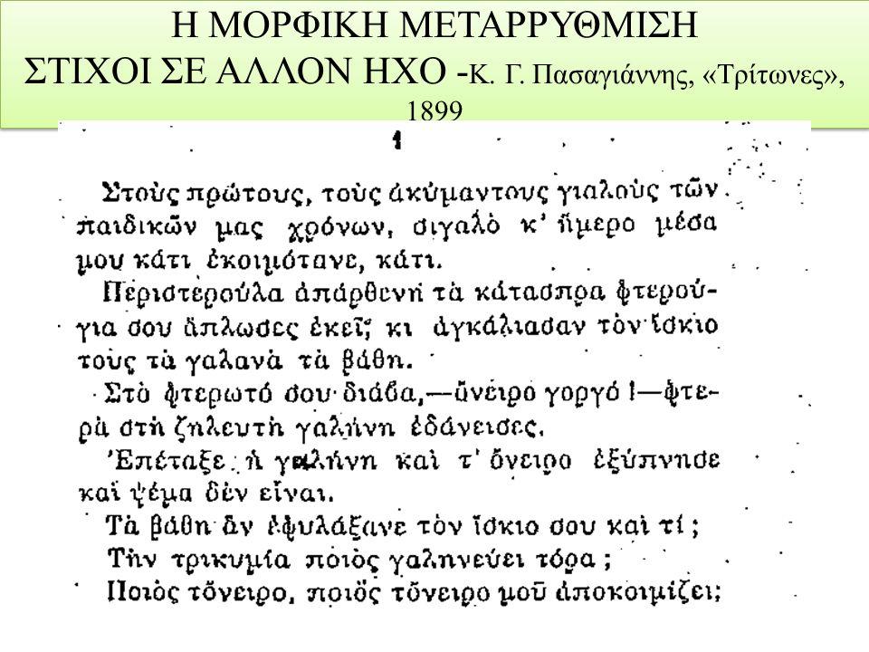 Η ΜΟΡΦΙΚΗ ΜΕΤΑΡΡΥΘΜΙΣΗ ΣΤΙΧΟΙ ΣΕ ΑΛΛΟΝ ΗΧΟ - Κ. Γ. Πασαγιάννης, «Τρίτωνες», 1899