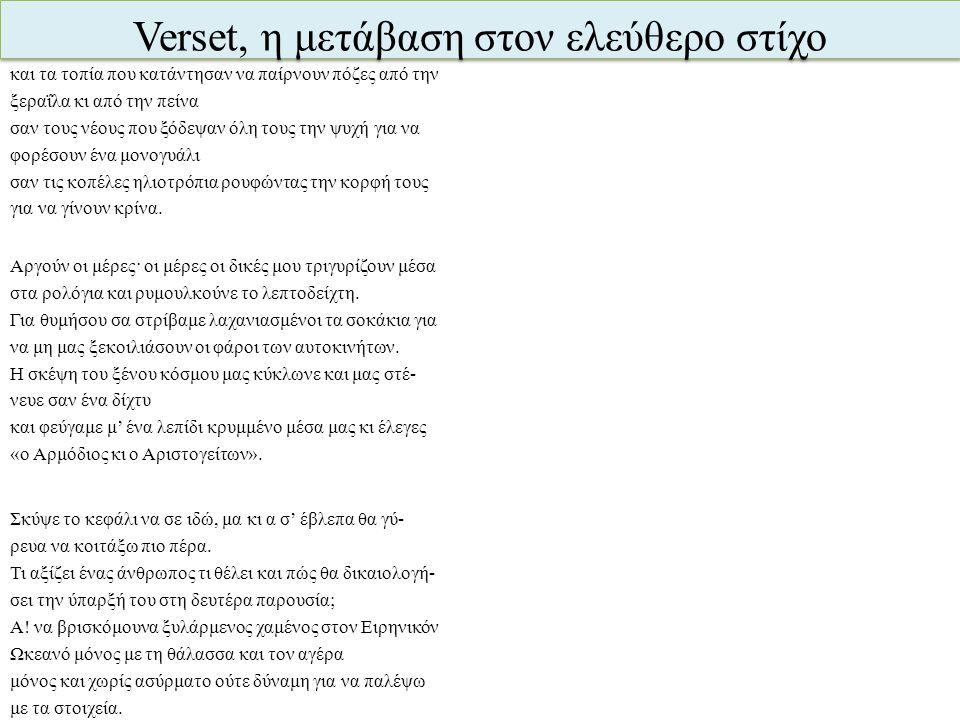 Verset, η μετάβαση στον ελεύθερο στίχο και τα τοπία που κατάντησαν να παίρνουν πόζες από την ξεραΐλα κι από την πείνα σαν τους νέους που ξόδεψαν όλη τ