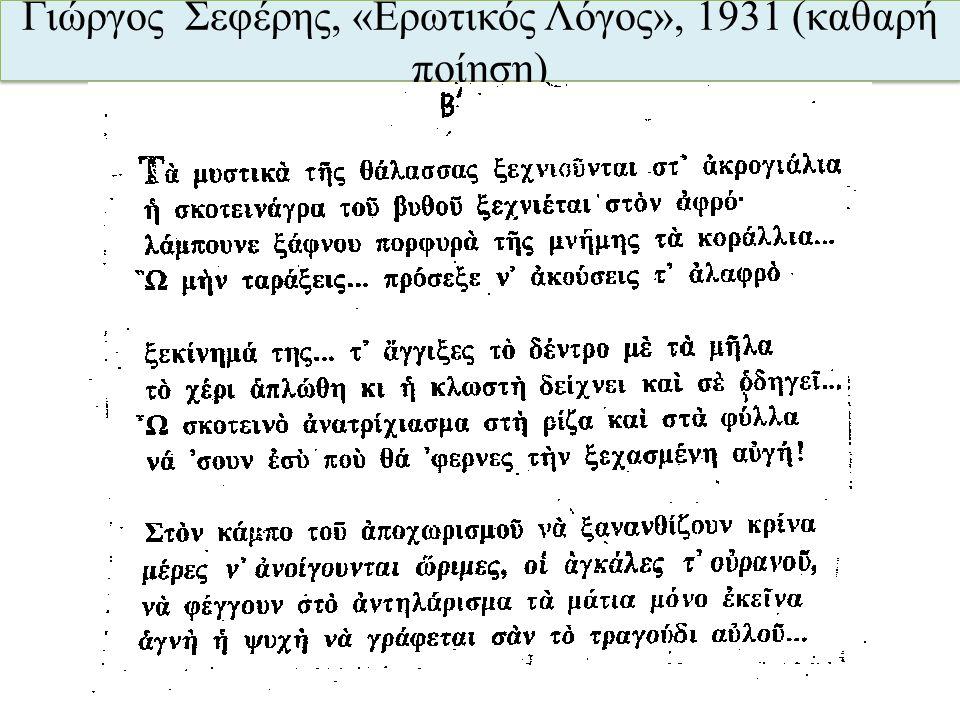 Γιώργος Σεφέρης, «Ερωτικός Λόγος», 1931 (καθαρή ποίηση)