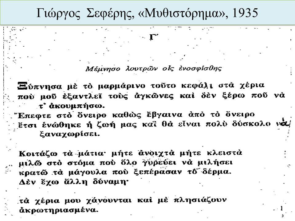 Γιώργος Σεφέρης, «Μυθιστόρημα», 1935