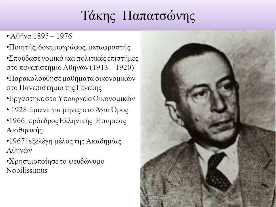 Τάκης Παπατσώνης Αθήνα 1895 – 1976 Ποιητής, δοκιμιογράφος, μεταφραστής Σπούδασε νομικά και πολιτικές επιστήμες στο πανεπιστήμιο Αθηνών (1913 – 1920) Π