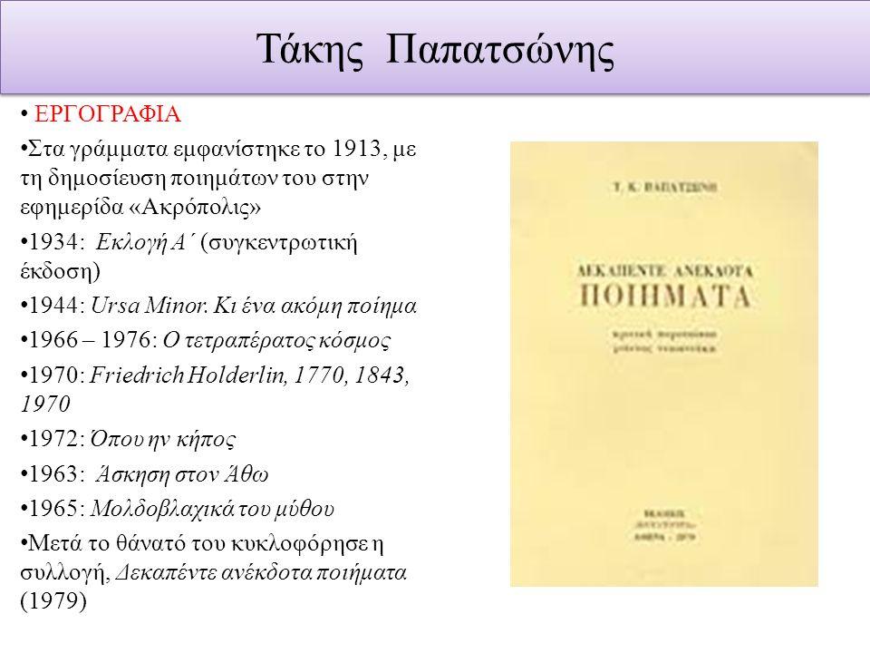 Τάκης Παπατσώνης ΕΡΓΟΓΡΑΦΙΑ Στα γράμματα εμφανίστηκε το 1913, με τη δημοσίευση ποιημάτων του στην εφημερίδα «Ακρόπολις» 1934: Εκλογή Α΄ (συγκεντρωτική