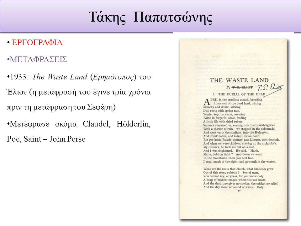 Τάκης Παπατσώνης ΕΡΓΟΓΡΑΦΙΑ ΜΕΤΑΦΡΑΣΕΙΣ 1933: The Waste Land (Ερημότοπος) του Έλιοτ (η μετάφρασή του έγινε τρία χρόνια πριν τη μετάφραση του Σεφέρη) Μ