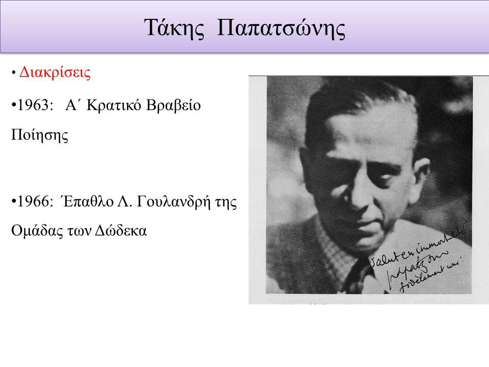 Τάκης Παπατσώνης Διακρίσεις 1963: Α΄ Κρατικό Βραβείο Ποίησης 1966: Έπαθλο Λ. Γουλανδρή της Ομάδας των Δώδεκα